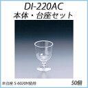 DI-220AC 225ml 本体・台座セット(50個セット)