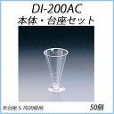 DI-200AC 200ml 本体・台座セット(50個セット)【使い捨て プラスチックコップ パーティー イベント】