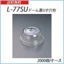 L-77 SU ドーム蓋 U字穴有り (2000個/ケース)
