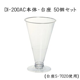 DI-200AC 200ml 本体・台座セット(50個セット)使い捨て デザートカップ プラスチックカップ ワイングラス イベント パーティー 業務用 旭化成パックス