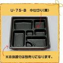 【クロネコDM便(メール便) 不可×】【シーピー化成】 U-75-B [U-75用 中仕切り] 20枚
