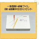 【クロネコDM便(メール便) 不可×】会席 一体型80-60味づくし(80-60B黒中仕切り)セット50枚セット