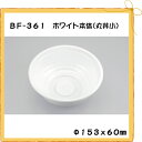 【シーピー化成】BF-361 ホワイト本体 丸丼小 (50枚)