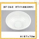 【シーピー化成】 BF-363 ホワイト本体 丸丼大 (50枚)