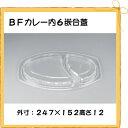 【クロネコDM便(メール便) 不可×】【シーピー化成】 BFカレー内6 嵌合蓋(U字穴) (50枚)