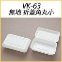 【クロネコDM便(メール便) 不可×】【シーピー化成】発泡容器 VK-63 無地 折蓋角丸小 (50枚)