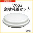 【シーピー化成】発泡容器 VK-25 無地 共蓋セット (450枚/ケース)
