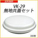 【メーカー直送】【シーピー化成】発泡容器 VK-29 無地 共蓋セット (300枚/ケース)