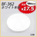 【シーピー化成】BF-362 ホワイト本体 丸丼中 (50枚)