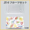 【クロネコDM便(メール便) 不可×】【シーピー化成】 ZE-6 フルーツ セット (100枚)