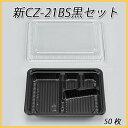 【シーピー化成】新CZ-21BS黒セット (50枚)