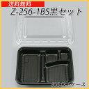 【あす楽】【シーピー化成】 Z-256-1BS黒セット (600枚/ケース)