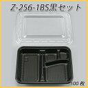 【シーピー化成】 Z-256-1BS黒セット (100枚)