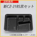 【メーカー直送】【シーピー化成】新CZ-21BS黒セット(1200枚【600枚×2ケース分】)