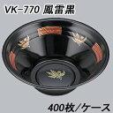 【メーカー直送】【シーピー化成】VK-770 鳳雷黒 (400枚/ケース)