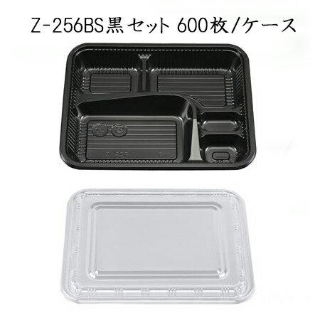 【シーピー化成】お弁当容器Z-256BS黒セット(600枚/ケース)
