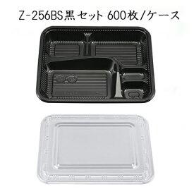 《あす楽》使い捨てお弁当容器 Z-256BS黒セット (600枚/ケース)シーピー化成 使い捨て お弁当箱 弁当容器 業務用 宅配 持ち帰り テイクアウト