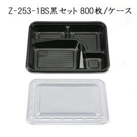 Z-253-1BS黒セット (800枚/ケース)あす楽 シーピー化成 使い捨て お弁当箱 弁当容器 業務用 宅配 持ち帰り テイクアウト