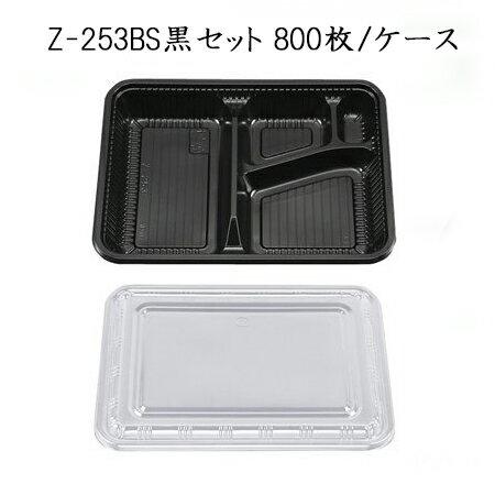 【あす楽】【シーピー化成】Z-253BS黒セット (800枚/ケース)使い捨て 弁当箱 弁当容器 業務用 定番 送料無料