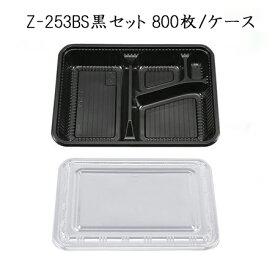 《あす楽》Z-253BS黒セット (800枚/ケース) 使い捨て 弁当箱 弁当容器 業務用 定番 送料無料