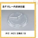 【シーピー化成】 BFカレー内8 嵌合蓋(U字穴) (50枚)