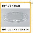 【シーピー化成】BF-214/214-1共通嵌合フタ (50枚)