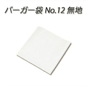 バーガー袋 No.12 無地(6000枚入り/ケース) ハンバーガー ドーナツ シュークリーム ワッフル 業務用 使い捨て