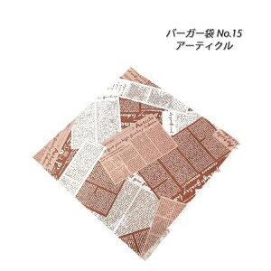バーガー袋 No.15 アーティクル(4000枚入り/ケース)ハンバーガー ドーナツ シュークリーム ワッフル 業務用 使い捨て