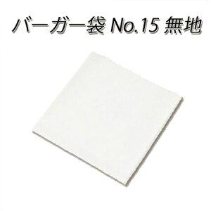 バーガー袋 No.15 無地(4000枚入り/ケース)ハンバーガー ドーナツ シュークリーム ワッフル 業務用 使い捨て