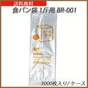 食パン袋 1斤用 BR-001(3000枚/ケース)