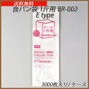 食パン袋 1斤用 E TYPE BR-002 厚さ0.025mm (3000枚/ケース)