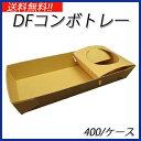DFコンボトレー (400枚/ケース)