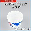 【シーピー化成】 UFカップ95-270 氷本体 (2000枚/ケース)