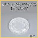【シーピー化成】 UFカップ95 PP嵌合蓋[針穴有] (100枚)