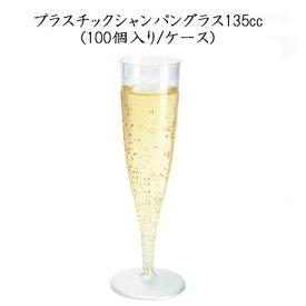プラスチックシャンパングラス 135cc (100個/ケース)【使い捨て プラスチックグラス パーティー インスタ映え SNS イベント 送料無料】