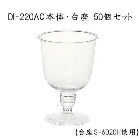 【あす楽】DI-220AC 225ml 本体・台座セット(50個セット)【使い捨て プラスチックコップ パーティー イベント】