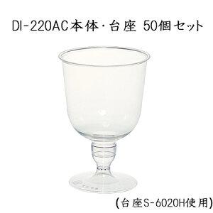 DI-220AC 225ml 本体・台座セット(50個セット)使い捨て デザートカップ プラスチックカップ ワイングラス イベント パーティー 業務用 旭化成パックス