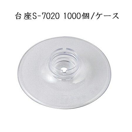台座(S-7020)(1000個/ケース)【使い捨て/デザートカップ用台座/プラスチックカップ/イベント/パーティー】