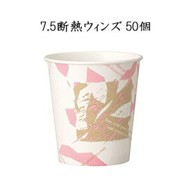 使い捨て紙コップ 7.5 断熱ウインズ 251ml (50個) 業務用 使い捨て GDNC75Wi ペーパーカップ コーヒー 紅茶 お茶