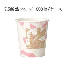 使い捨て紙コップ 7.5断熱ウインズ 251ml (1000個/ケース) 業務用 使い捨て GDNC75Wi ペーパーカップ コーヒー 紅茶 お茶 送料無料
