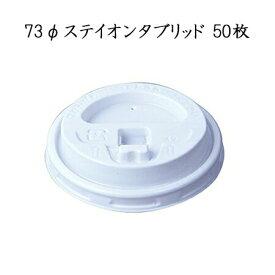 使い捨て紙コップのフタ 73パイ ステイオンタブリッド シロ (50個)蓋 ふた フタ 6.5用 GLDH73KT 日本デキシー 断熱カップ