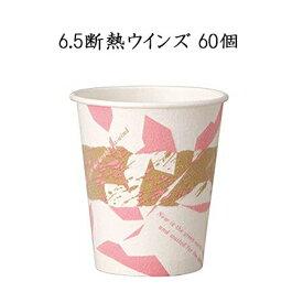 使い捨て紙コップ 6.5 断熱 ウインズ 197ml (60個)使い捨て 紙コップ 楽天最安値 耐熱 ホット用 業務用 お茶 コーヒー GDNCM6Wi