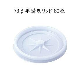 使い捨て紙コップのフタ 73パイ 半透明リッド(フタ)(80個)ふた フタ 蓋 使い捨て 業務用 GLDH06HD 断熱カップ6.5用 口径73φ