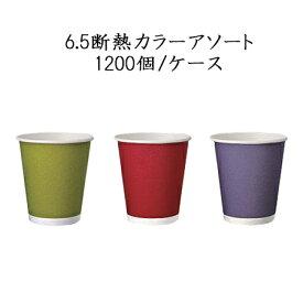 使い捨て紙コップ 断熱カップ 6.5 カラーアソート 197ml (1200個/ケース) 紙カップ ペーパーカップ ドリンクカップ 飲み物 送料無料 日本デキシー