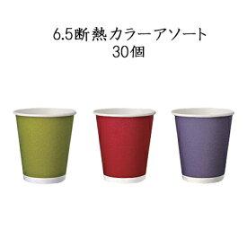 使い捨て紙コップ 断熱カップ 6.5 カラーアソート 197ml (30個) 使い捨て ペーパーカップ ドリンクカップ 飲み物