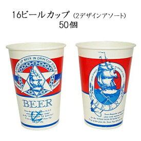 使い捨て紙コップ 16ビールカップ 494ml (50個)業務用 使い捨て ドリンク GCSP16BE 紙コップ ビール アウトドア コールドカップ