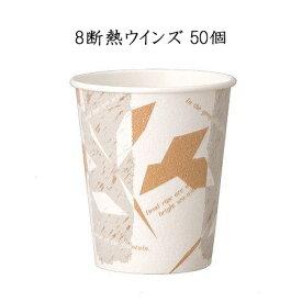 使い捨て紙コップ 断熱カップ 8 ウインズ 285ml (50個)GDNC08Wi コーヒー 紅茶 お茶 ドリンク 日本デキシー