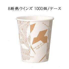 使い捨て紙コップ 断熱カップ 8 ウインズ 285ml (1000個/ケース)業務用 使い捨て GDNC08Wi ペーパーカップ コーヒー 紅茶 お茶 紙コップ ホット用 送料無料