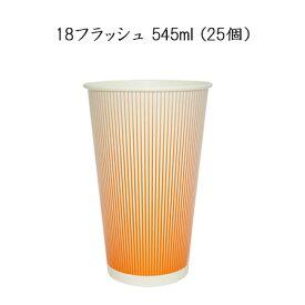使い捨て紙コップ 18フラッシュ 545ml (25個)使い捨て ドリンク GCCP18FS 紙コップ ビール アウトドア コールドカップ
