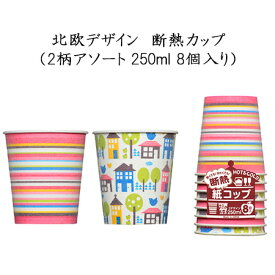 使い捨て紙コップ 北欧デザイン 断熱カップ (2柄アソート 250ml 8個入)家庭用 使い捨て 紙コップ ペーパーカップ ジュース お茶 BBQ ピクニック 耐熱